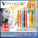 《即日発送/14種から選べる!》 ビタシグ (VITACIG) 3本セット 14種類 電子タバコ 禁煙 美容 ビタミン ビタスティック…