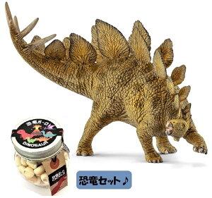【当店でしか買えません】シュライヒ (Schleich) 恐竜 ステゴサウルス フィギュア 14568 & 恐竜ボーロ 50g (2種セット)たまごボーロ(卵ボーロ)子供 男 グッズ 誕生日 誕生日プレゼント 母の日