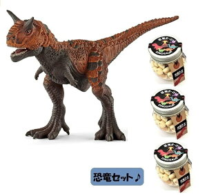 【単品購入よりも100円引きで送料も無料】当店でしか買えません シュライヒ (Schleich) 恐竜 カルノタウルス フィギュア 14586 & 恐竜ボーロ 50g 3個 (2種・4点セット)たまごボーロ(卵ボーロ)