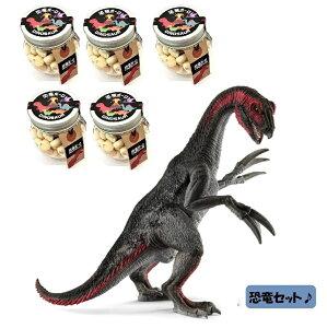 【単品購入よりも200円引きで送料も無料】当店でしか買えません シュライヒ (Schleich) 恐竜 テリジノサウルス フィギュア 15003 & 恐竜ボーロ 50g 5個 (2種・6点セット)たまごボーロ(卵ボーロ