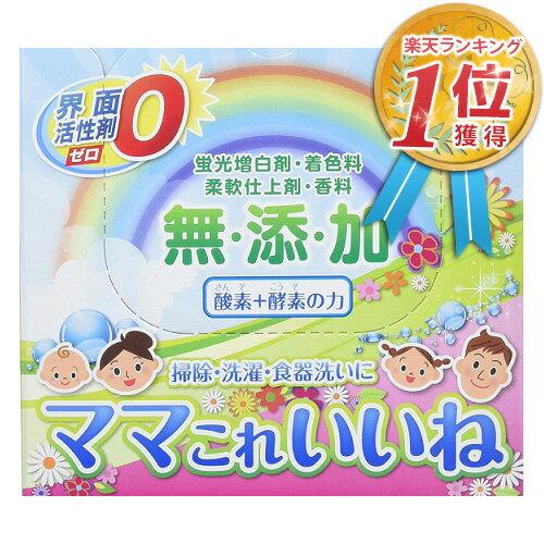高陽社 ママこれいいね 酸素(過炭酸ナトリウム) & 酵素の洗浄剤 洗剤 無添加【あす楽】