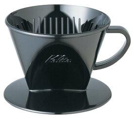 Kalita プラスチック製コーヒードリッパー 【2~4人用】 102-KP ブラック