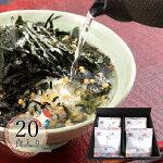 守半總本舗海苔茶漬【海苔物語】20食セットのり茶漬け海苔手土産朝食贅沢な逸品メール便送料無料