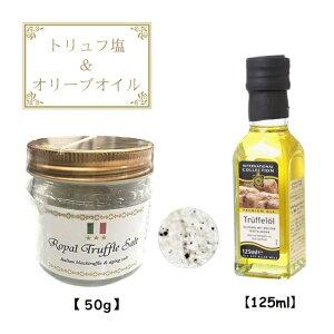 トリュフ塩とトリュフオイルのセット 三ツ星ロイヤルトリュフ塩 50g (イタリア産 トリュフとまぼろしの熟成塩) & イギリス産 AAK(オーフス) トリュフ風味 オリーブオイル 125ml (2種セット) 黒ト