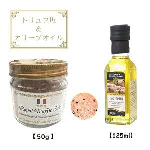 トリュフ塩とトリュフオイルのセット 三ツ星ロイヤルトリュフ塩 50g (イタリア産 トリュフとヒマラヤ紅岩塩) ピンクソルト & イギリス産 AAK(オーフス) トリュフ風味 オリーブオイル 125ml (2種