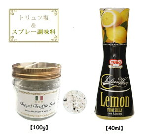 三ツ星ロイヤルトリュフ塩 100g (イタリア産 トリュフとまぼろしの熟成塩) & トルーチ(TURCI) イタリアンウェイレモン (スプレー調味料) 40ml (2種セット) イタリア産 Royal Truffle Salt 黒トリュフ 調