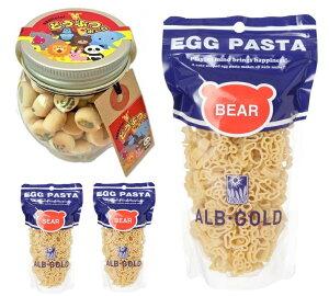【当店でしか買えません】どうぶつ大好きセット♪動物ボーロ 50g たまごボーロ(卵ボーロ)& アルボ・ゴルド ベアパスタ (エッグパスタ) 90g 3袋 (2種 4点セット) 赤ちゃん ベビー 子供 子ど