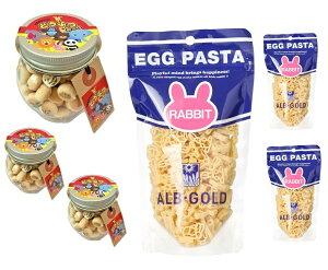【当店でしか買えません】どうぶつ大好きセット♪動物ボーロ 50g 3個 たまごボーロ(卵ボーロ)& アルボ・ゴルド ラビットパスタ (エッグパスタ) 90g 3袋 (2種 6点セット) 赤ちゃん ベビー 子