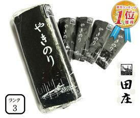 田庄やきのり ランク3 (10枚入・5パック)全型50枚 5帖 セット 高級 焼き海苔 海苔 寿司 おにぎり用 手巻き寿司 手巻きおにぎり 手土産 父の日 母の日 ギフト 送料無料