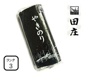 【お試し1パック】田庄海苔 ランク3(10枚入・1パック)全型10枚 1帖 バラ 高級 焼き海苔 田庄やきのり 焼きのり 焼海苔 やき海苔 海苔 寿司 おにぎり用 手巻き寿司 手巻きおにぎり 手土産 贈
