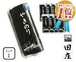 【即日発送】田庄やきのりランク1(10枚入・10パック)セット焼き海苔海苔寿司おにぎり用ギフト