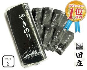 【贅沢すぎる海苔茶漬けつき 期間限定】田庄やきのり 新 ランク2 (10枚入・10パック)全型100枚 10帖セット 高級 焼き海苔 海苔 寿司 おにぎり用 手巻き寿司 手巻きおにぎり 手土産 父の日 母