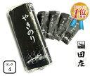 田庄やきのり 新 ランク4(10枚入・5パック)全型50枚 5帖 セット 高級 焼き海苔 海苔 寿司 手巻き寿司 手巻きおにぎ…