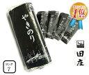 田庄 高級 焼き海苔 ランク7 最高ランク(10枚入・5パック)全型50枚 5帖 セット 高級 焼き海苔 海苔 寿司 おにぎり用…