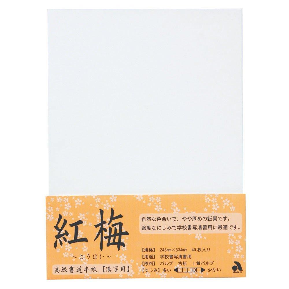あかしや 書道用品 紙 半紙「紅梅」 40枚入り AO-52H