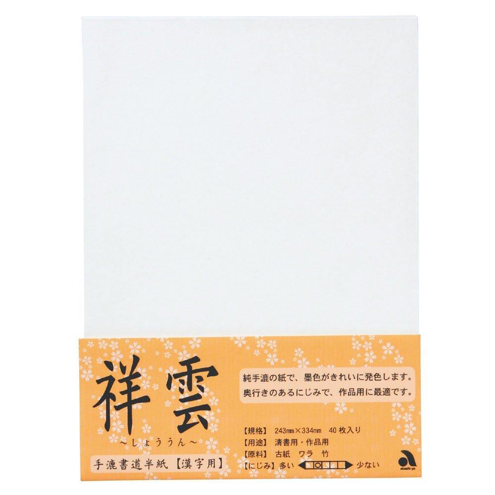 あかしや 書道用品 紙 半紙「祥雲」 40枚入り AO-60H