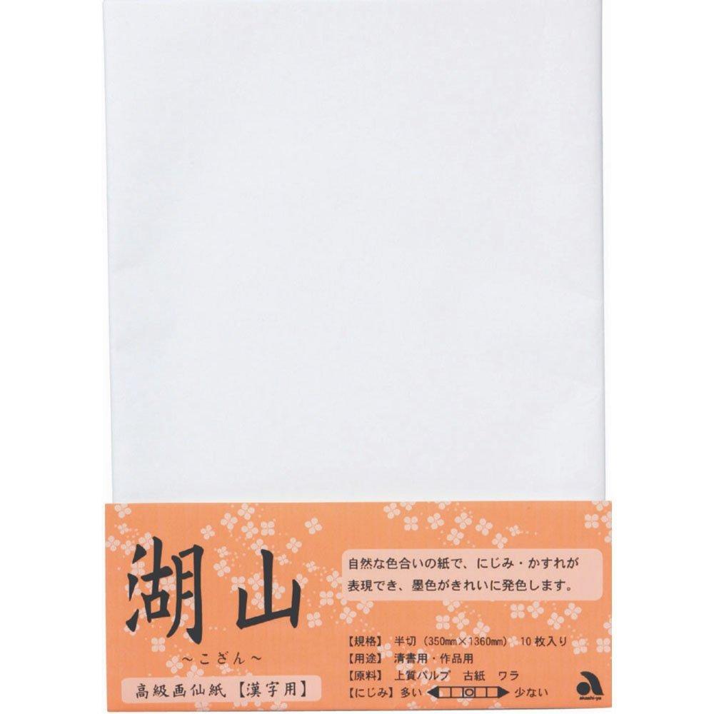 あかしや 書道用品 紙 画仙紙「湖山」 10枚入り AO-61H
