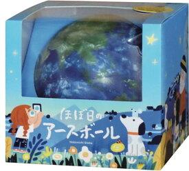 ほぼ日のアースボール 45072 地球儀 スマホやタブレットでたのしむ地球儀 アプリ おうち時間 学習 スマホ タブレット 知育 恐竜 動物 学べる おもちゃ 子供 入学祝い ギフト お祝い 誕生日 誕生日プレゼント お中元 2021 送料無料
