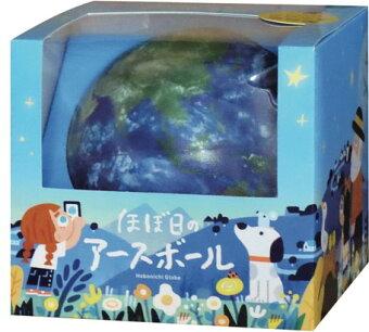 ほぼ日のアースボール 45072 地球儀 スマホやタブレットでたのしむ地球儀 アプリ おうち時間 学習 スマホ タブレット 知育 おもちゃ 子供 入学祝い ギフト お祝い 誕生日 誕生日プレゼント 父の日 2021 送料無料