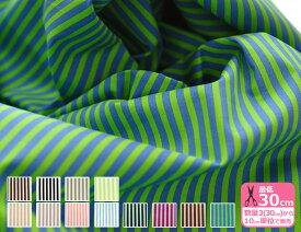 モロッカンカラーストライプ 116537 6mm巾 やや薄手 シーチング 生地巾110cm 生地 布 YUWA
