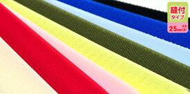 クラレファスニング(株)カラーマジックテープ【ニューエコマジック】color25mm巾/縫付タイプ/B:ループ(メス)/8色