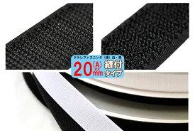 クラレファスニング(株)マジックテープ【ニューエコマジック】20mm巾/縫付タイプ/A:フック(オス)/白黒
