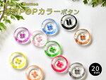 【日本製】透明POPカラーボタン20mm(T1180)全10色【ボタン】【手芸材料】【副材料】