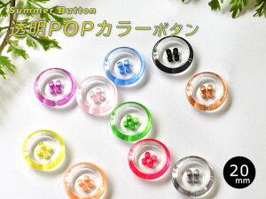 【日本製】透明POPカラーボタン 20mm(T1180)全10色【ボタン】【手芸材料】【副材料】