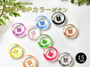 【日本製】透明POPカラーボタン 15mm(T1180)全10色【ボタン】【手芸材料】【副材料】