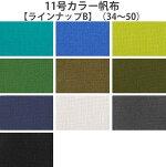 【ラインナップB】(34〜50)11号カラー帆布【綿100%/無地】【生地・布】123767100-B