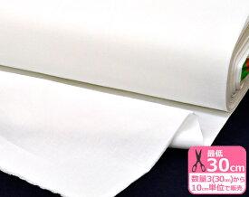 天竺七巾 さらし 白/220cm巾【綿100%・和晒・布】【2013年8月新入荷】