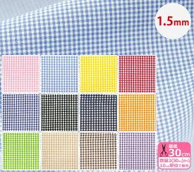 先染めギンガムチェック1.5mm桃色 水色 黄色 赤 青 黒 紺 緑 茶 紫【生地・布】53000-1
