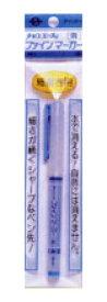 【アドガー】【PF-21】チャコエース細書き用ファインマーカー(青)【手芸用品】