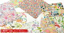 ホビー家コテツオリジナル☆ワンコイン<LIBERTY・リバティ☆カットクロス8枚セット>約12cm角のカットクロスが8枚入…
