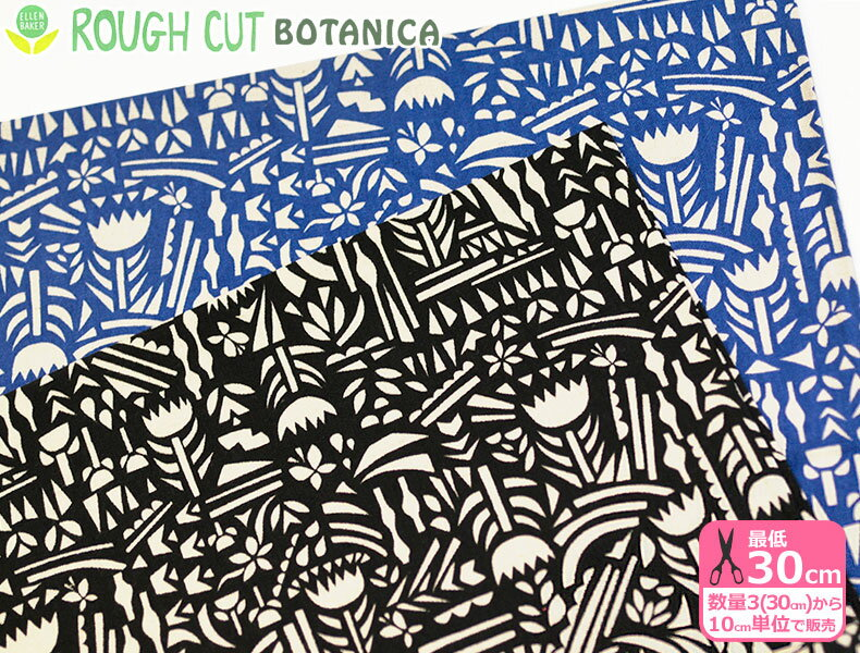 【Ellen Baker(エレン・ベイカー)】BOTANICA(植物模様)/綿麻キャンバスROUGH CUT(ラフカット)シリーズ【生地・布】JG42500-501【2016年2月15日新入荷】