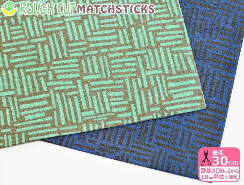【Ellen Baker(エレン・ベイカー)】MATCHSTICKS(マッチ棒)/ダブルガーゼROUGH CUT(ラフカット)シリーズ【生地・布】JG42600-600】