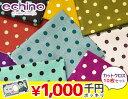 【千円ポッキリ】echinoドットモーリークロスカットクロスセット(約30cm×30cm/10枚入り)【生地・布】