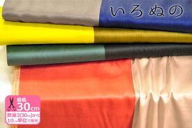 【リヨセルサテン】いろぬの-two color-【生地・布】【2015年8月10日新入荷】