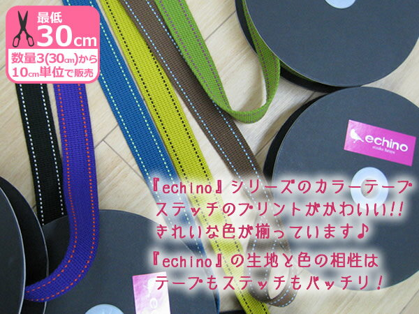 echino(エチノ)古家悦子さんデザインアクリルステッチテープバッグの持ち手にカラーテープかばんテープ副材料【手芸材料・洋裁材料】メール便OK