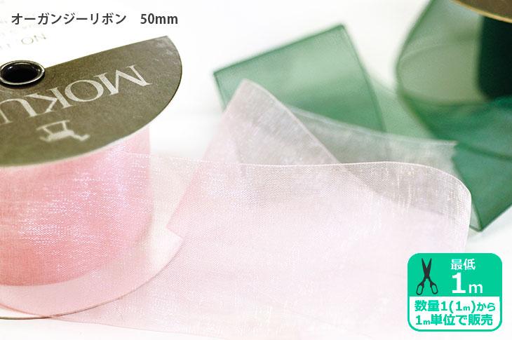 オーガンジーリボン50mm【木馬】【リボン・テープ】No.1500
