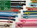 【20cm】リングタイプコンビファスナー20・15色+8色【3VSC20】引きやすいリングの引手でアース調カラーのファスナー…