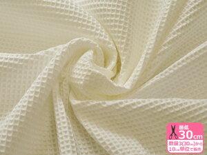 コットンワッフル(布面に洋菓子のワッフルのような凸凹のある生地)綿100%・約110cm巾【生地・布】