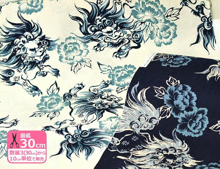【獅子と牡丹】轟/Todorokiシリーズ【KOKKA】【IGA-24170-1】変わり織りドビーサザンクロス織り(布面に織り柄のある風呂敷みたいな生地・コットン100%・110cm巾)和風布地