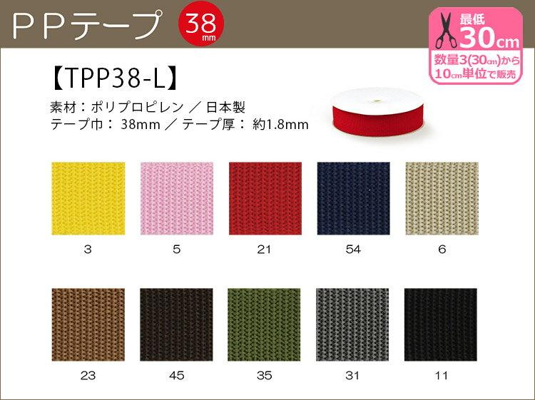 PPテープ38mm巾光沢のある平織の丈夫なテープ(全10色)【手芸材料・副材料】【TPP38-L】