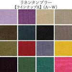 【ラインナップA】(A〜W)国産リネンタンブラー全32色【麻100%/無地/カラー】【生地・布】