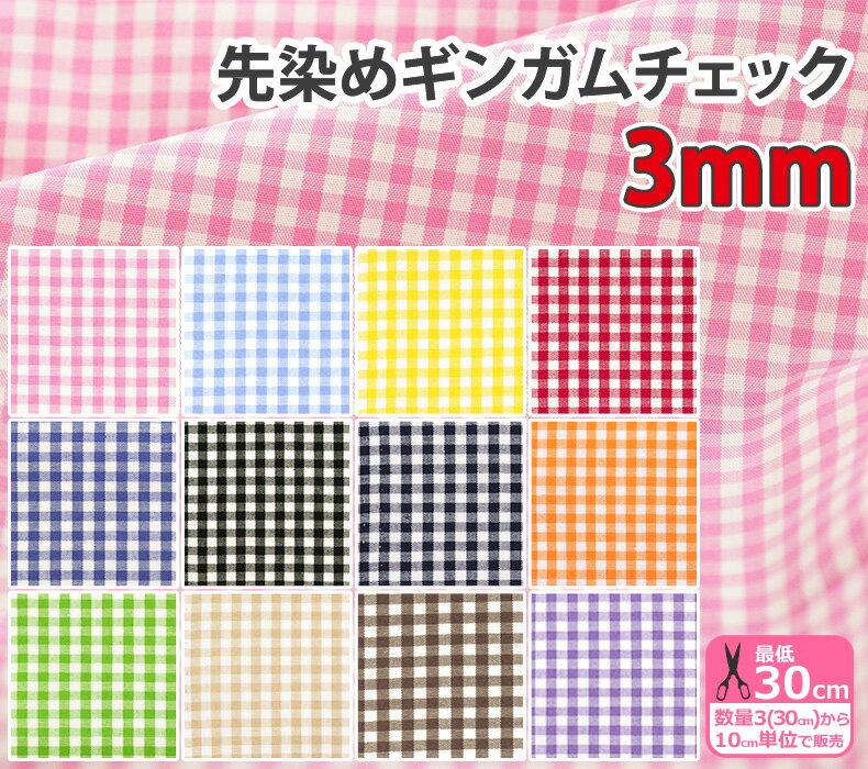先染めギンガムチェック3mm桃色 水色 黄色 赤 青 黒 紺 緑 茶 紫【生地・布】53000-2