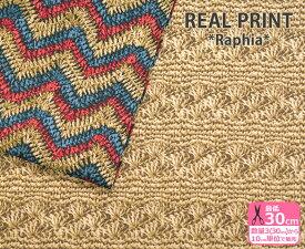 リアルプリント ラフィア(オックス)編み模様とリゾート風のジグザグ模様KOKKA【生地・布】IG24060-1 IG24060-2