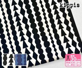 【kippis キッピス】Salmiakki/サルミアッキ(オックス)フィンランド人が大好きな黒いお菓子サルミアッキ【生地・布】KPO-19