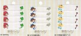 【東京ハイジ】アイロン接着ネームラベル赤ずきん・不思議の国のアリス・オズの魔法使いTOK-07 08 09