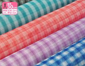 可愛いギンガムチュール(ソフトチュール)ポリエステル100%・約145cm巾・広巾【生地・布地】